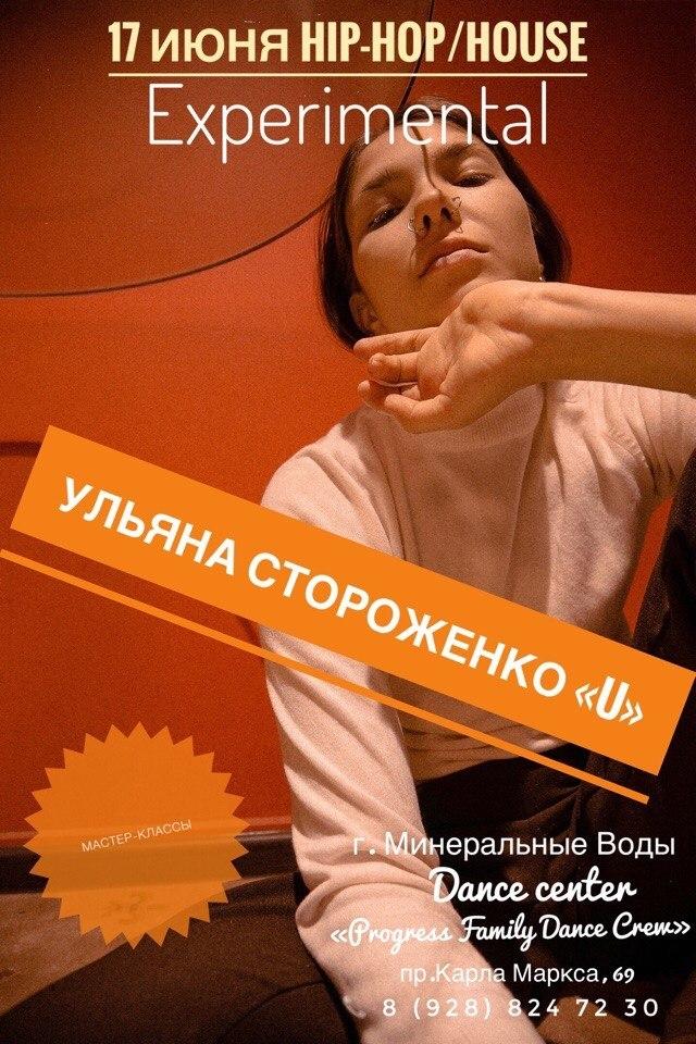 Афиша Пятигорск HIP-HOP/HOUSE МАСТЕР КЛАСС УЛЬЯНЫ СТОРОЖЕНКО