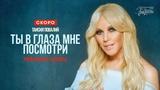 Таисия Повалий - Ты в глаза мне посмотри (тизер)