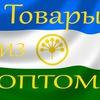 Товары из Башкирии ОПТОМ
