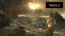 Tomb Raider 2013 - Часть 1 - Прибытие на остров