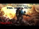 Titanfall 2 - стрим - уровень сложности МАСТЕР - сюжет № 1