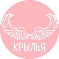 Логотип ТВОИ КРЫЛЬЯ