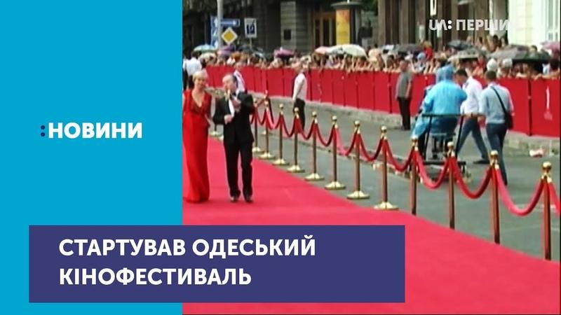 В Одесі стартував 9-й Міжнародний кінофестиваль