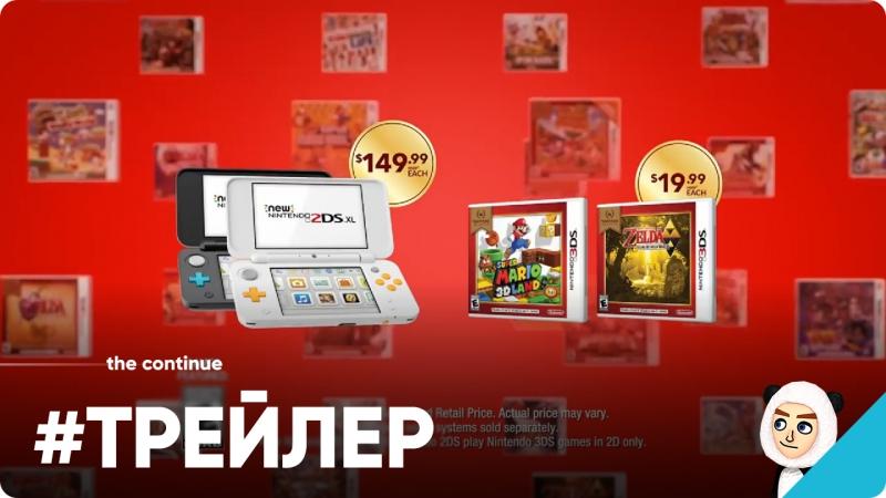 Реклама New Nintendo 2DS XL – Zelda ALBW и Mario
