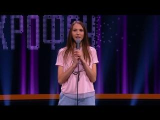 Премьера! Открытый Микрофон - Бывшая Руслана Белого