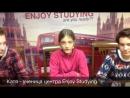 Ваня, Катя и Таисия - занимаются французским языком в центре Enjoy Studying