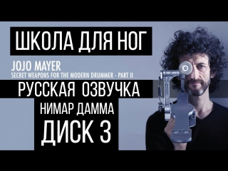 JOJO MAYER - ШКОЛА ДЛЯ НОГ - ДИСК 3 русская озвучка (Нимар Дамма) / ДжоДжо Майер - Secret Weapons for the Modern Drummer