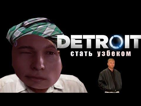 DETROIT: Стать узбеком RYTP / ПУП / Приколы !