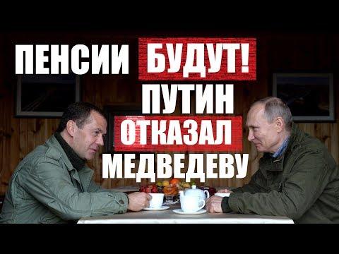 Путин ОТКАЗАЛ Медведеву! Пенсии БУДУТ! Правительство ВЫСТУПИЛО ПРОТИВ В.В. Путина — 19.06.2018