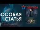 Особая статья. Украина: что, если заграница больше не поможет? - эфир от 11.12.2017