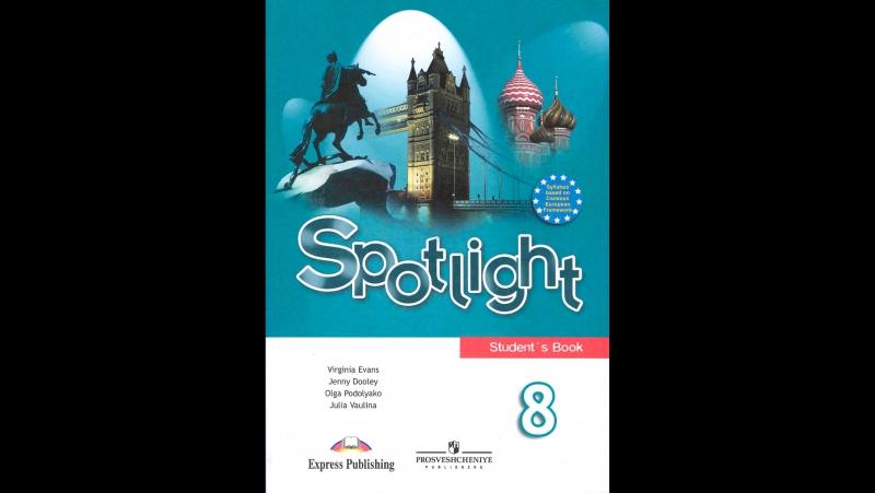 Решебник По Spotlight Student Book