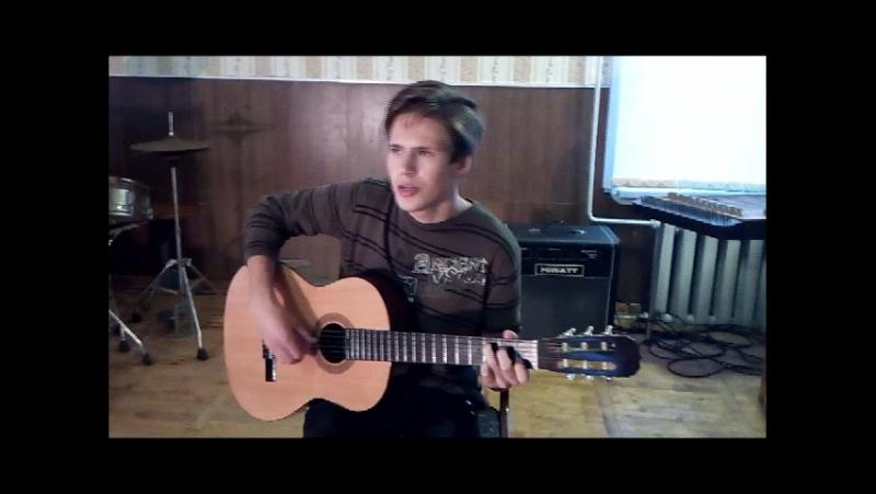 Давид - Behind blue eyes (cover limp bizkit)