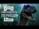 Трейлер фильма Мир Юрского периода 2_2018 фантастика, боевик, приключения.