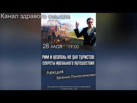 Е Понасенков как США нагибают диктаторов рубль Сирия Рики Мартин сын Баха