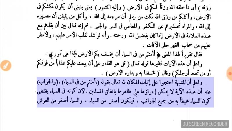 16 Аят Суры Аль-Мульк. Муаз Хьанафит.mp4