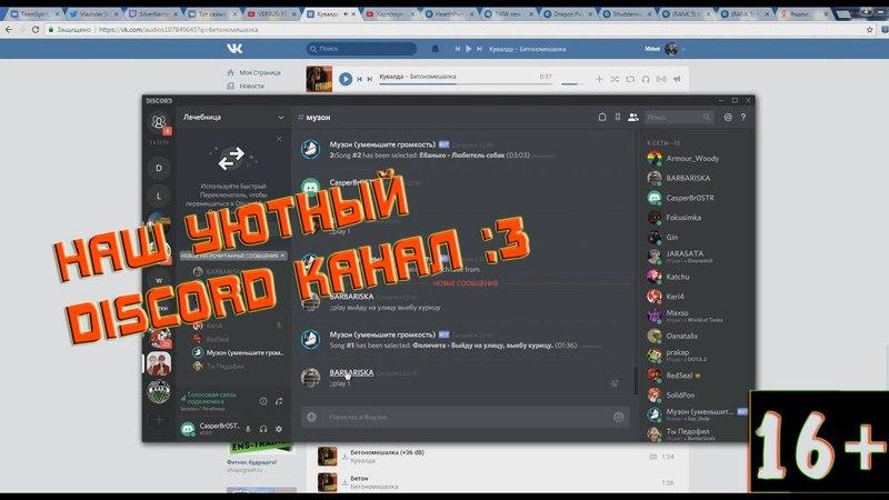 Наш уютный Discord-канал :3 (нарезка 13.04.18) (16)