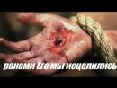 Прямо сейчас ,во имя Господа Иисуса Христа будь исцелен
