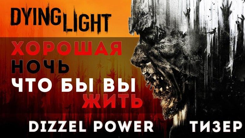 Dying Light - Хорошая ночь что бы выЖИТЬ ! Тизер
