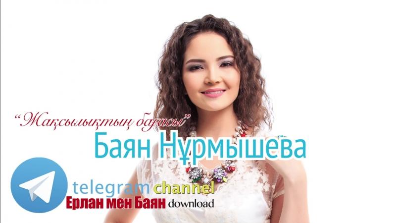 Баян Нұрмышева - Жақсылықтың бағасы t.meerlanbayan
