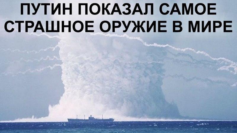 ПРОЕКТ ПОСЕЙДОН 500 МЕТРОВОЕ ЦУНАМИ УБЬЁТ США оружие посейдон подводный беспилотник статус 6