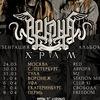 АРКОНА - русский тур