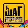 Компьютерная Академия Шаг в Гродно