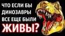 Что, Если бы Динозавры Все Еще Были Живы