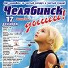 """17.12. Фестиваль """"Челябинск, дыши!"""""""