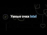 Умные очки от Intel