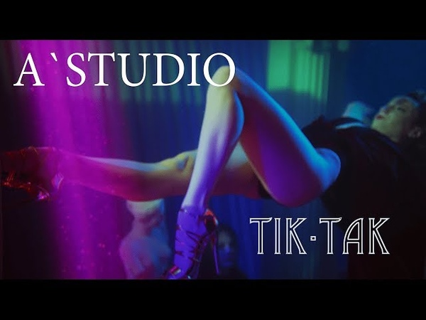 AStudio - Тик-так (Премьера клипа 2018)