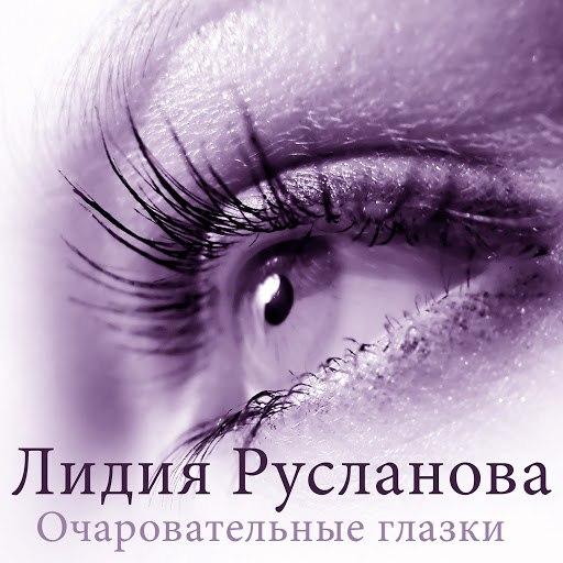 Лидия Русланова альбом Очаровательные глазки
