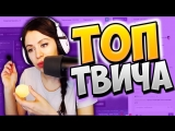 [Twitch WTF] Топ Клипы с Twitch | Уснул на Стриме! ? | Папич и Айфон | Красиво Спела | Лучшие Моменты Твича