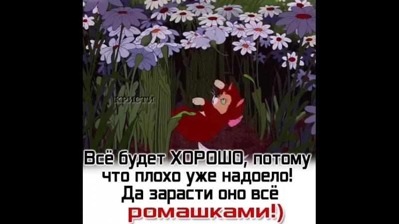 Все будет хорошо)