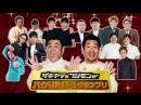 Ame ta-lk! (2016.12.30) - 5HSP Part 1 Zakiyama Fujimon ga Pakuritai-1 Grand Prix VII (ザキヤマ12501ジモンがパクりたい-1グランプリ)