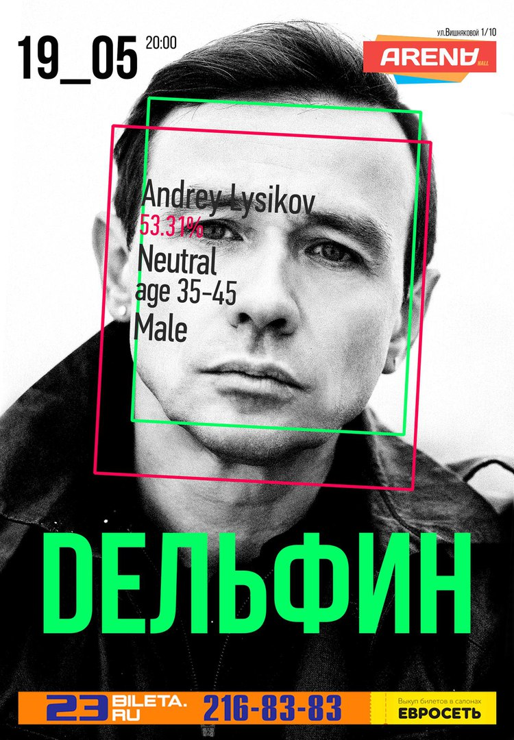 Афиша ДЕЛЬФИН / 19 мая / Краснодар / ARENA HALL