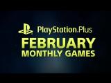 PlayStation Plus ¦ Игры месяца. Февраль 2018 ¦ PS4