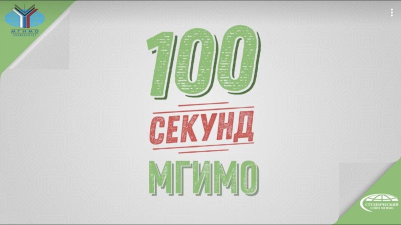 100 секунд МГИМО. Мисс МГИМО 2018