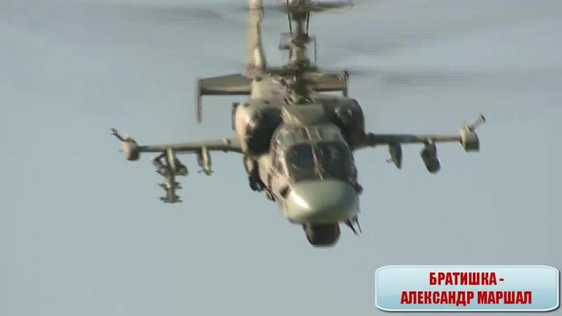 Kamov_Ka-52__Alligator__-_БРАТИШК