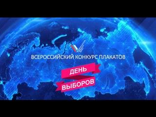 Конкурса плакатов ОНФ «День выборов»