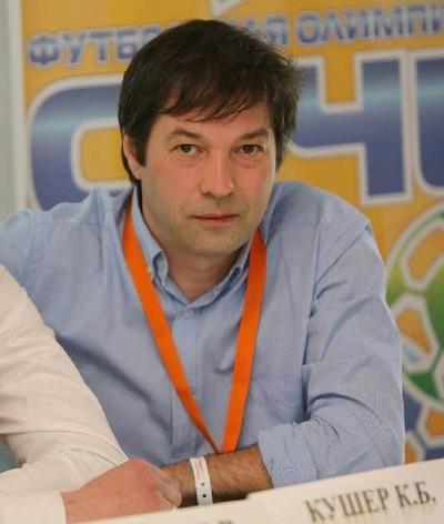 Кирилл Кушер