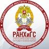 Среднерусский институт управления-филиал РАНХиГС