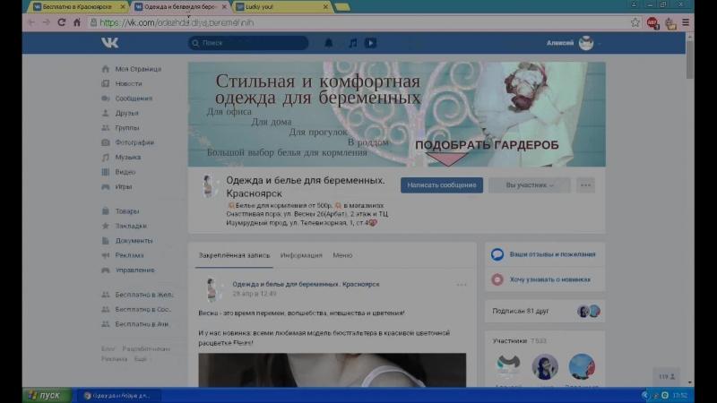 Итоги конкурса Одежда и белье для беременных. Красноярск от 14.05.18