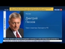 Кремль_ Порошенко подписался под тем, что Россия не агрессор - Россия 24