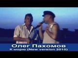 Олег Пахомов К морю (New version 2010)