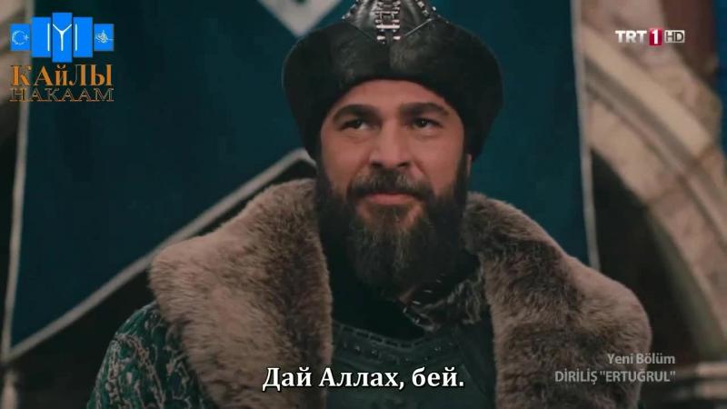 Эртугрул 96. серия с русскими субтитрами
