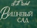 Вишнёвый сад По одноименной пьесе А П Чехова 1983 Фирс Игорь Ильинский