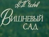 Вишнёвый сад. По одноименной пьесе А.П.Чехова (1983) Фирс - Игорь Ильинский