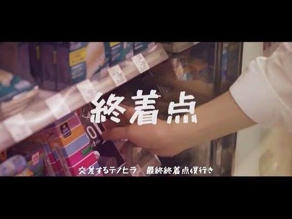 てんさい。「夢見ガチ村☆ふぁっきん少女」MV FULL