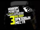 💣💣💣 BRO SHOP - онлайн-магазин топовой одежды и кроссовок проводит конкурс на 3 призовых места💣💣💣