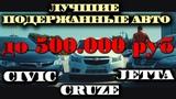 АВТО за 500.000.Chevrolet СRUZE,Volkswagen JETTA,Honda CIVIC.. ILDAR AVTO-PO